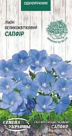 Семена цветов Лен крупноцветковый Сапфир 0,25 г, Семена Украины