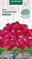 Семена цветов Лен крупноцветковый Рубрум 0,25 г, Семена Украины