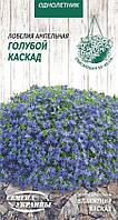 Семена Лобелии Голубой каскад 0,05 г, Семена Украины