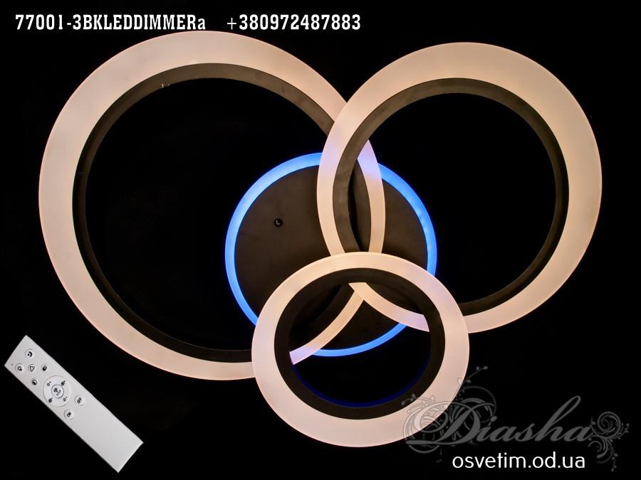 Потолочная LED-люстра с диммером и подсветкой, 85W&77001/3WH LED dimmer