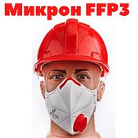 Маска - Респиратор МИКРОН с клапаном FFP3 КЛАСС ЗАЩИТЫ   МИКРОН   ЗАЩИТА 50 ПДК  