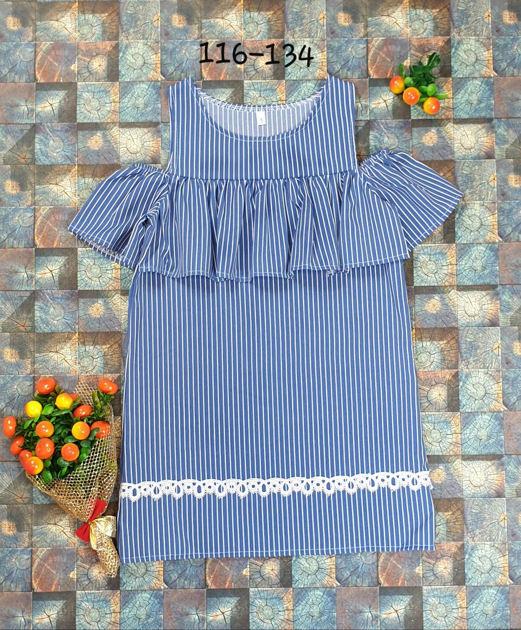 Летнее платье в полоску  Лиза 110-128 синий