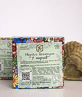 Шампунь-сбор 7 трав брусочек 100 г - для укрепления и восстановления всех типов волос