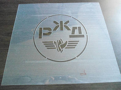Трафарет для нанесения логотипов на бетон 50 х 50 см