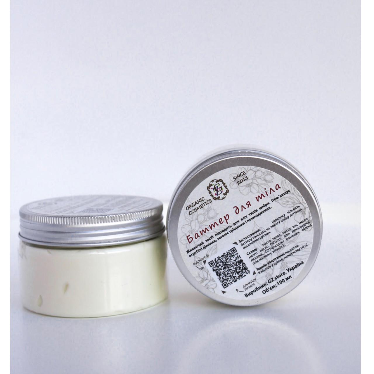 Баттер для тіла з олією Каріте, Какао, Манго 100мл - зберігає шкіру зволоженою, загоює тріщини, живить