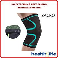 Качественный наколенник ортопедический эластичный для спорта и фитнеса, коленный бандаж, антискольжение Zacro