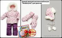 Комплект зимний «Bubble pink» для девочки