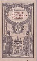 Д.І.Яворницький Історія запорізьких козаків