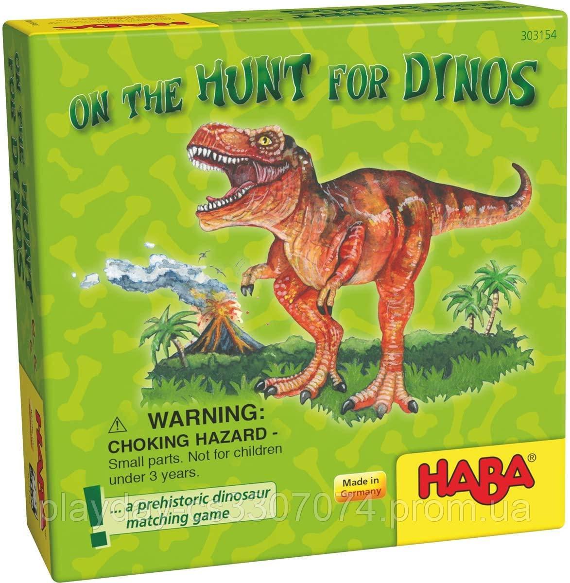 """Настольная игра """"Охота на динозавров"""" от Haba On the hunt for dinos"""
