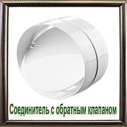 Соединитель  ø100 для круглых канал с обратным клапаном  ВЕНС VENTS 1111 вентиляторы, вентиляционное