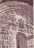 Средневековая Русь