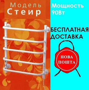 Электрополотенцесушитель Стеир, Электрический полотенцесушитель в Ванну, Електро Полотенце сушитель.