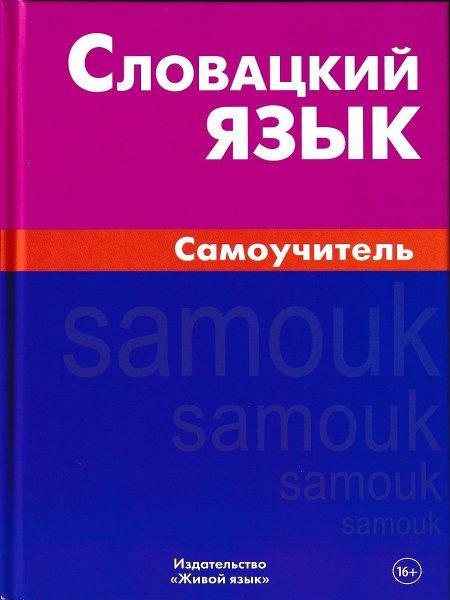 Словацкий язык. Самоучитель