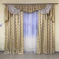 Готовые шторы для зала ALBO 150х270cm (2шт) и ламбрекен на карниз 300-350 cm Бежевый (LS-210-8), фото 3