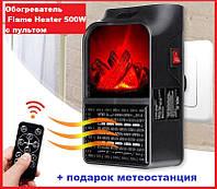 Портативный Обогреватель тепловентилятор дуйка FLAME HEATER 500W с пультом+ подарок МЕТЕОСТАНЦИЯ HTC-1