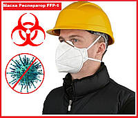 """Защитная маска FFP1 Респиратор  фильтрующий Противовирусная Антибактериальная ффп-1 """"Стандарт 123"""""""