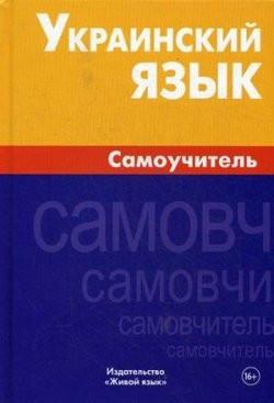 Украинский язык. Самоучитель. Хазанова