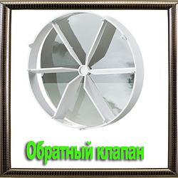Обратный клапан серии ВЕНТС КО 125 вентиляторы, вентиляционное оборудование