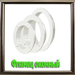 Фланец оконный серии ВЕНТС ФО 125 вентиляторы, вентиляционное оборудование