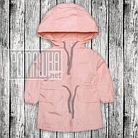 Детская ветровка р 92 (86) 1-2 года куртка парка для девочки малышей с капюшоном тонкая трикотаж 6053 Розовый
