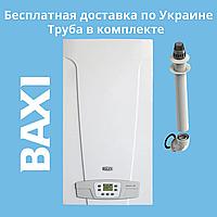 Котел BAXI ECO 4s 24 F + труба
