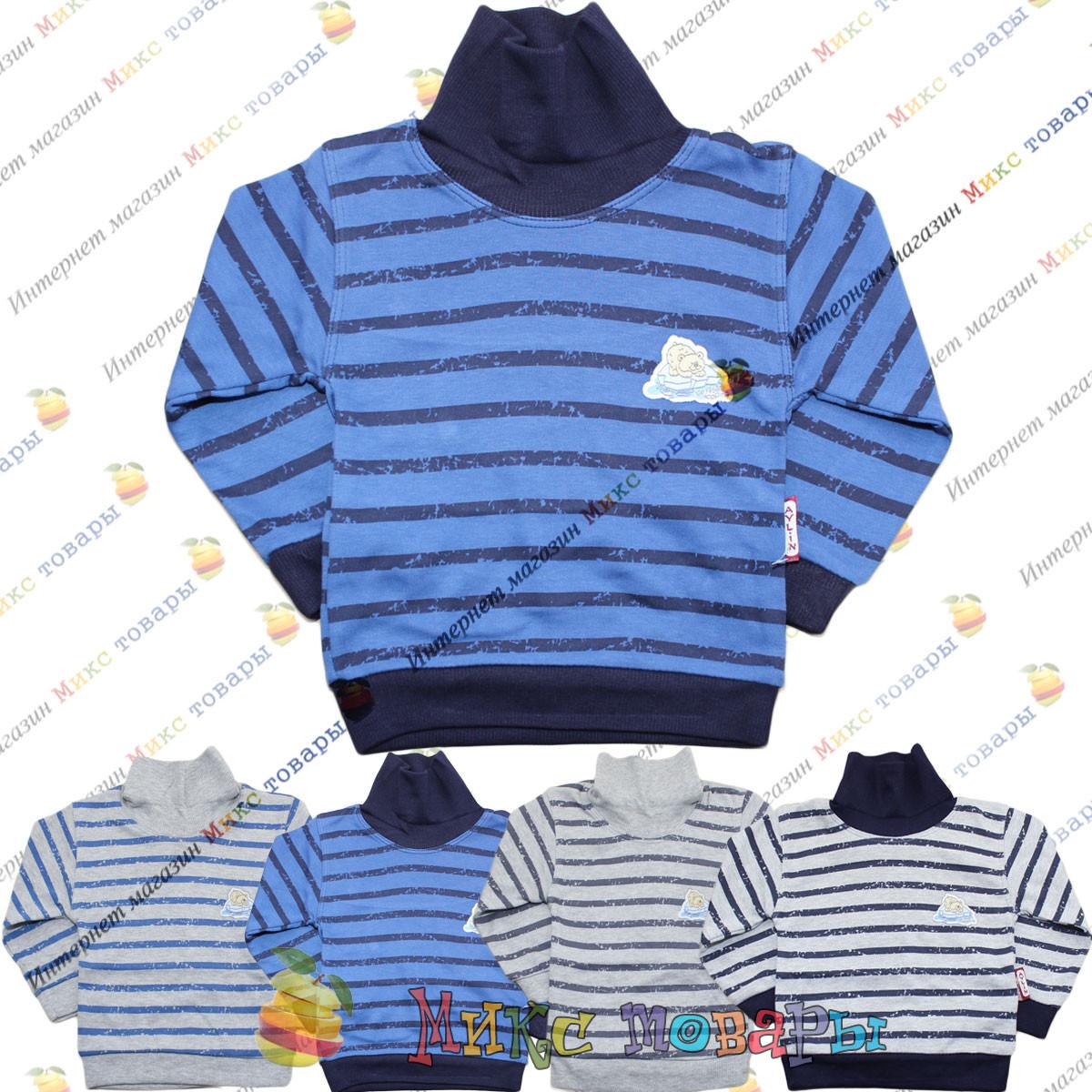 Детские полосатые водолазки с начёсом для мальчика от 1 до 3 лет (3778)