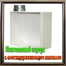 Пластиковый корпус с огнезадерживающим клапаном для вентиляторного узла КВК 80 (ВНВ-1 80.),БЕСПЛАТНАЯ ДОСТАВКА