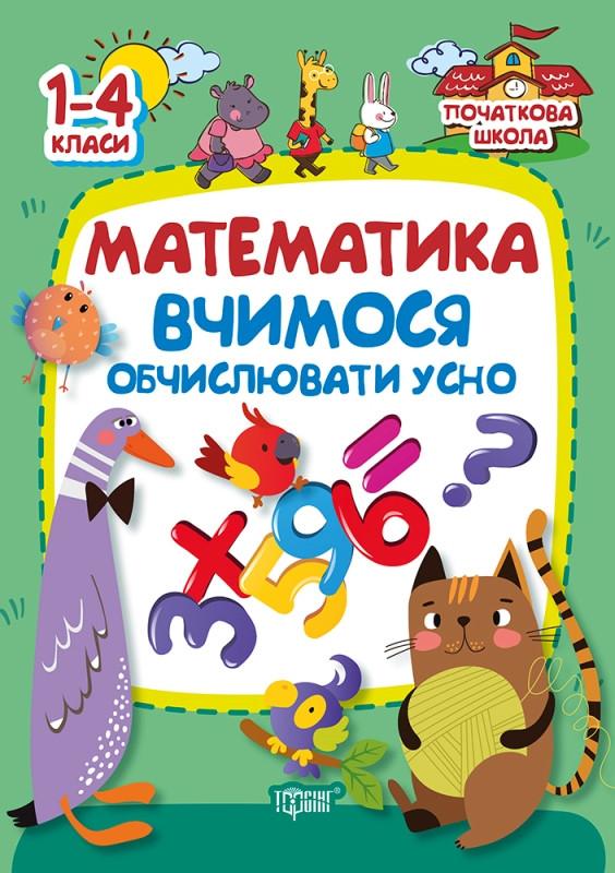 Начальная школа. Математика. Учимся вычислять устно