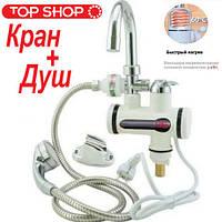 Проточный нагреватель воды для душа В РАКОВИНУ,водяной кран душ,бойлер,смеситель