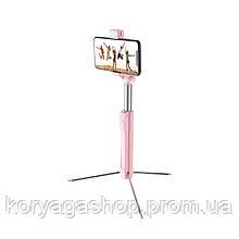 Монопод для селфи Hoco K10A Magnificent Bluetooth Pink