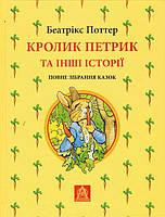 Кролик Петрик та інші історії. Повне зібрання казок (150878)