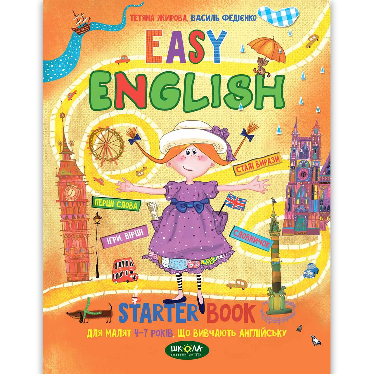 Easy English Легка англійська дітям 4-7 років Авт: Федієнко В. Вигляд: Школа