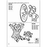 Easy English Легка англійська дітям 4-7 років Авт: Федієнко В. Вигляд: Школа, фото 4