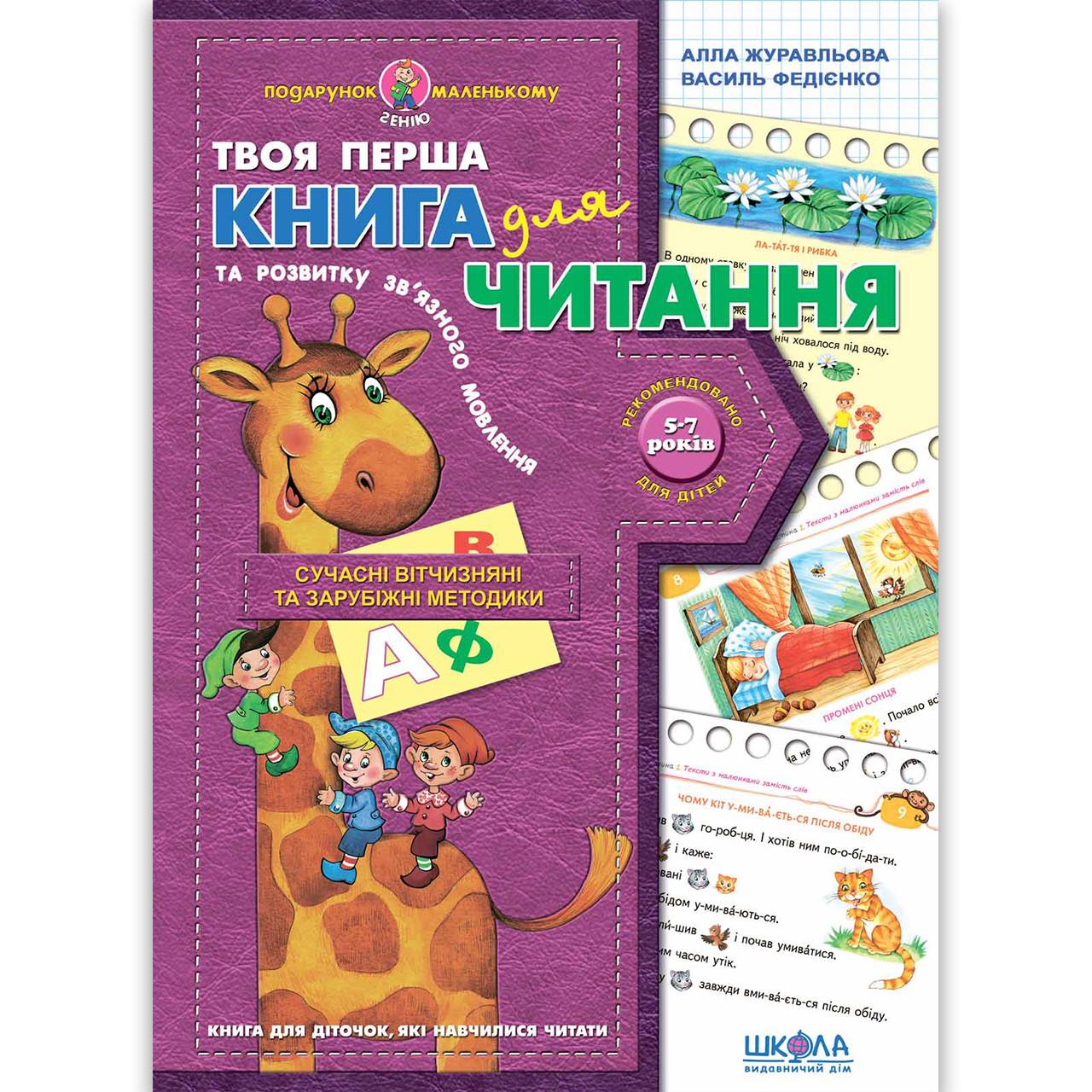 Подарунок маленькому генію Книга для читання та розвитку зв'язного мовлення Авт: Федієнко В. Вид: Школа