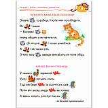 Подарунок маленькому генію Книга для читання та розвитку зв'язного мовлення Авт: Федієнко В. Вид: Школа, фото 3