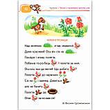 Подарунок маленькому генію Книга для читання та розвитку зв'язного мовлення Авт: Федієнко В. Вид: Школа, фото 4