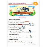 Подарунок маленькому генію Книга для читання та розвитку зв'язного мовлення Авт: Федієнко В. Вид: Школа, фото 5