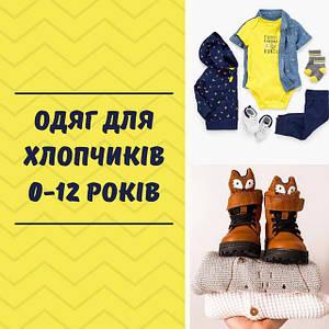 Одежда, обувь для мальчиков