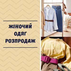 Женская одежда. Распродажа