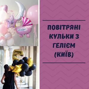Повітряні кульки з гелієм