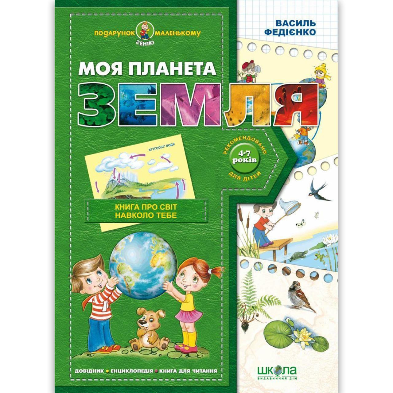 Подарунок маленькому генію Моя планета Земля Авт: Федієнко В. Вид: Школа
