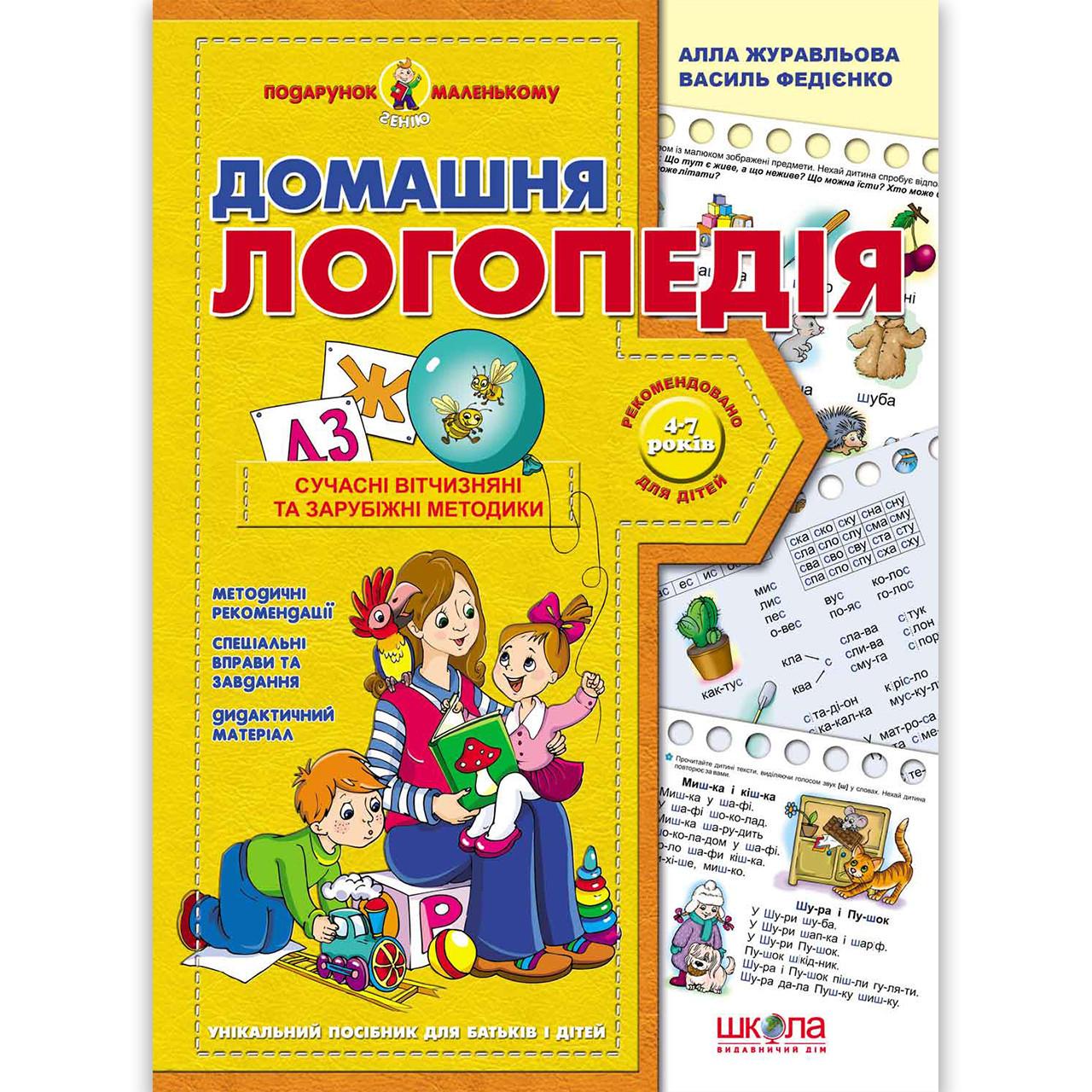 Подарунок маленькому генію Домашня логопедія Авт: Федієнко В. Вид: Школа