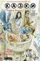 «Казки. Легенди у вигнанні. Книга 1»  Уіллінгхем Б.