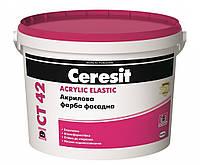 Краска Ceresit СТ-42 акриловая база  10 л