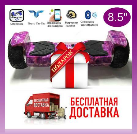 ГИРОСКУТЕР SMART BALANCE PREMIUM8.5 дюймов Wheel Фиолетовый космосTaoTao APP ФЗН автобаланс, гироборд, фото 2