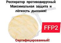 Респиратор противовирусный Лепесток - 40 (FFP2) 2 класс защиты ( заказ от 100 шт )