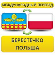 Международный Переезд из Берестечко в Польшу