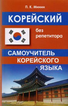 Корейский без репетитора. Самоучитель корейского языка. Минин