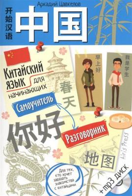 Китайский язык для начинающих. Самоучитель. Разговорник + Mp3. Цавкелов