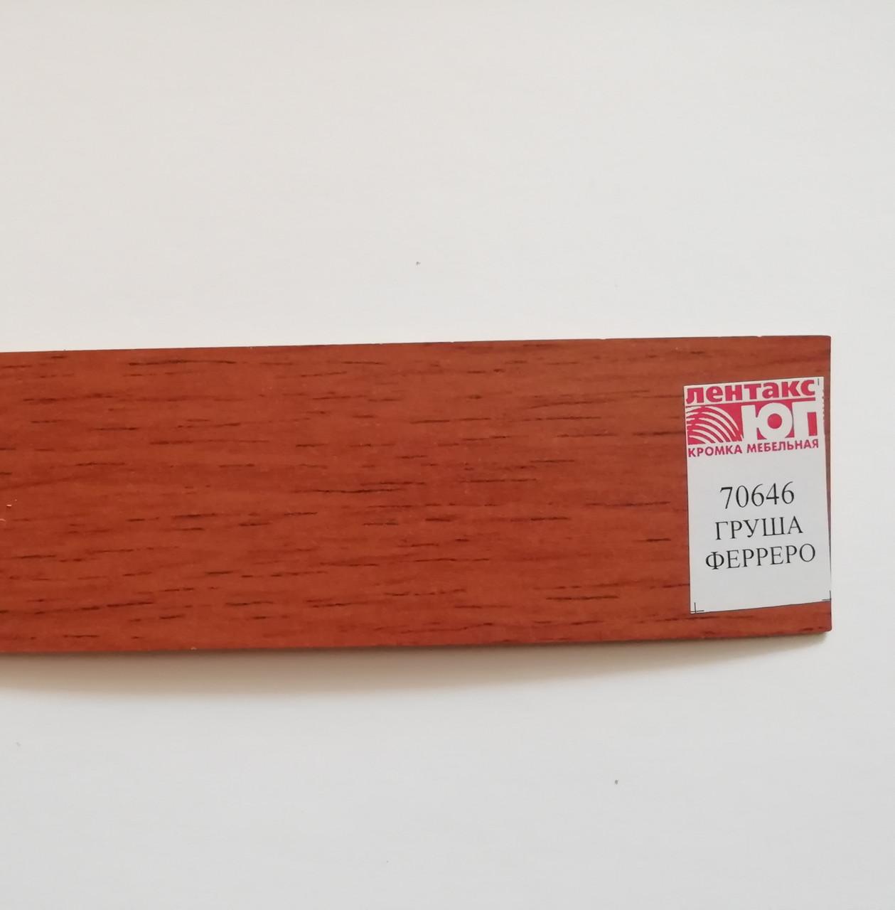 Паперова крайка (кромка) з клеєм груша ферреро